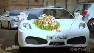 Прокат лимузинов и авто на свадьбу в Одессе - Sonata VIP - Ferrari F430 Limo(, 2015-03-21T19:41:26.000Z)