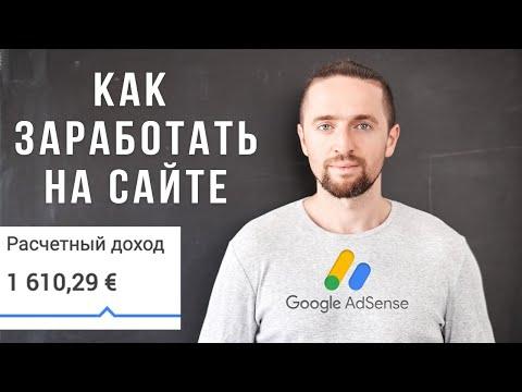 Как заработать на сайте: реклама от Google Adsense + вывод денег