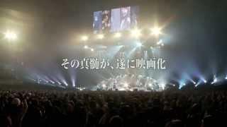 劇場版 BUCK-TICK ~バクチク現象~ I』 2012年にデビュー25周年を迎え...