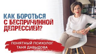 Как бороться с беспричинной депрессией Таня Давыдова понятный психолог