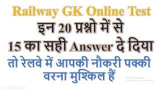 Railway GK Online Test || Railway Group D , ALP & Technician 2018
