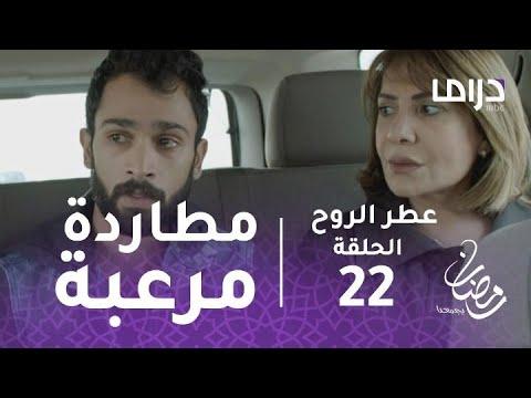 مسلسل عطر الروح الحلقه 23