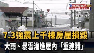 日本災禍不斷 強震後又大雨、暴雪肆虐-民視新聞