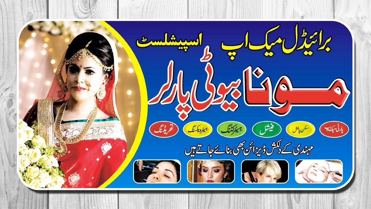 Corel Draw Tutorial How To Make Beauty Parlour Banner Design In Urdu Language By Muhammad Anas Youtube