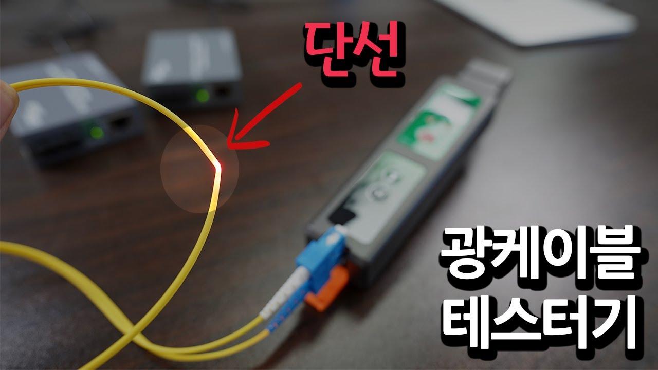 광케이블 단선, 방향, 전력량을 확인하는 방법