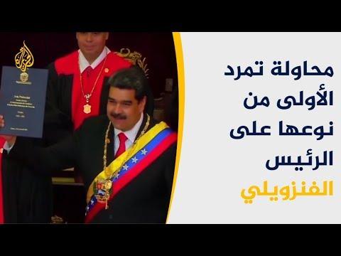 الحكومة الفنزويلية تعلن إحباط انقلاب عسكري على نظام الحكم  - نشر قبل 10 دقيقة