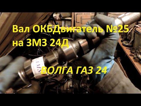 Доработка мотор ЗМЗ 24д: Установка распредвала ОКБДвигатель №25