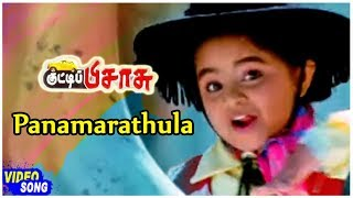 Panamarathula Song | Kutti Pisasu Movie Songs | Baby Keerthika | Ramji | Sangeetha | Deva