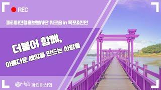 2020.10.22 파티마신협홍보봉사단 워크샵
