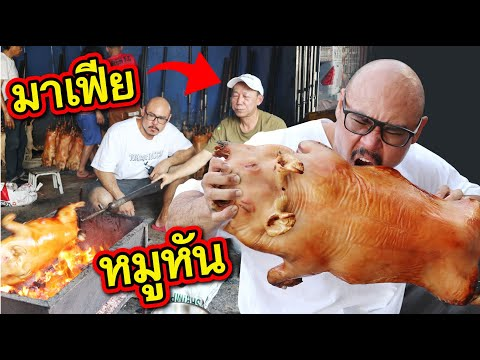 หมูหันมาเฟีย สูตรลับ 40ปี l Mafia Barbecued Suckling Pig ENG SUB