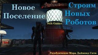 Fallout 4 Новое Поселение Новые Роботы Тайна Мэра