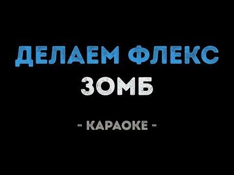 Зомб - Делаем флекс (Караоке)