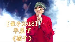 HD高清音质 【歌手2018】 华晨宇  -《孩子》 无杂音清晰版本