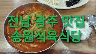 전남 광주 평동 맛집- 송원식육식당