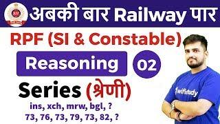 12:00 PM - RPF SI & Constable 2018 | Reasoning by Deepak Sir |  Series