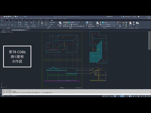第78回C06b飾り屋根の作図 建築CAD検定2級 第78回徹底解説! 試験直前!建築CAD検定2級 第78回の問題を最初から完成まで書き方説明を徹底解説します。