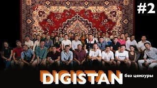 DIGISTAN 2: о Токаеве, казахском, митингах и президенте Нуртасе