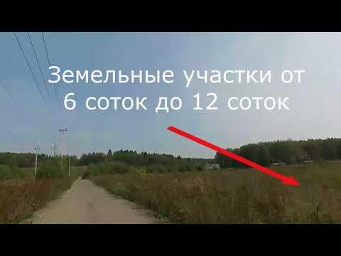 Купить участок в Новой Москве. Деревня Сатино-Русское.