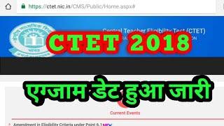 CTET 2018 EXAM DATE Declared