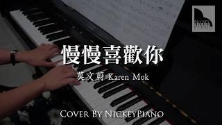 莫文蔚Karen Mok - 慢慢喜歡你 ► 鋼琴譜