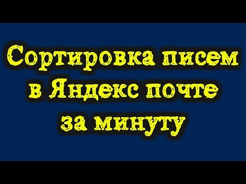 Сортировка писем в Яндекс почте за минуту