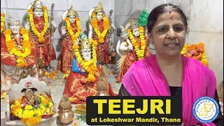 Teejri at Lokeshwar Mandir, Thane - Sindhyat Foundation