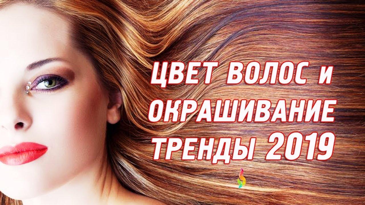 Цвет Волос Тенденции 2019 Года Модные Волосы 2019 Года | девушка мода ярко
