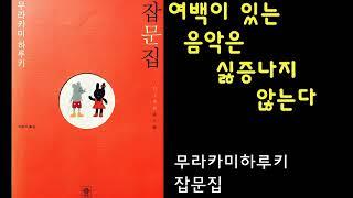 """[오디오북]무라카미하루키잡문집 """"여백이 있는 …"""