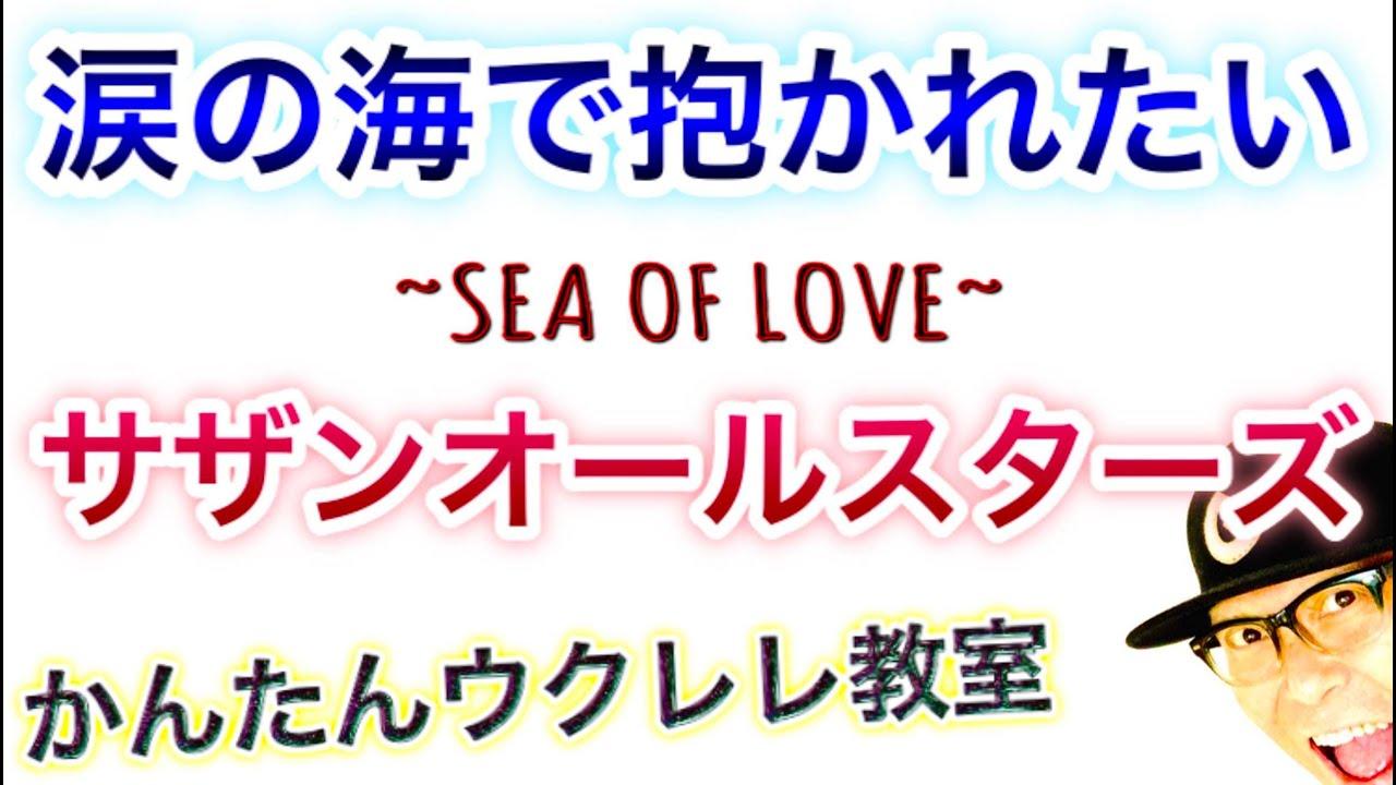 涙の海で抱かれたい ~SEA OF LOVE~/ サザンオールスターズ