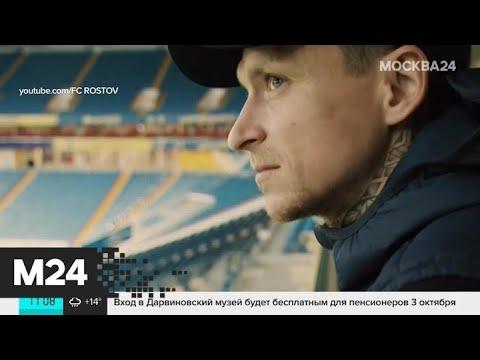Футболист Мамаев дал первое после освобождения интервью - Москва 24