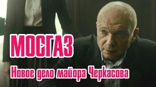 Мосгаз. Новое дело майора Черкасова. Смотреть онлайн Анонс