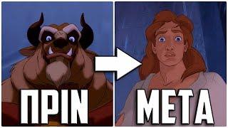 Οι πιο εντυπωσιακές ΜΕΤΑΜΟΡΦΩΣΕΙΣ της Disney