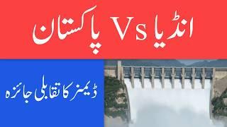 India Vs Pakistan Dams Comparison!!!