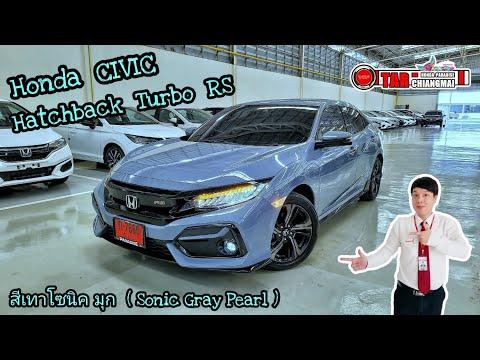 Honda Civic Hatchback Turbo RS 5 ประตู สีเทาโซนิคมุก | Sales ต้าร์ ฮอนด้าพาราไดซ์