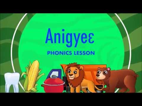 Download Twi for Kids: Twi Phonics (Asante) | Akan Tree TV
