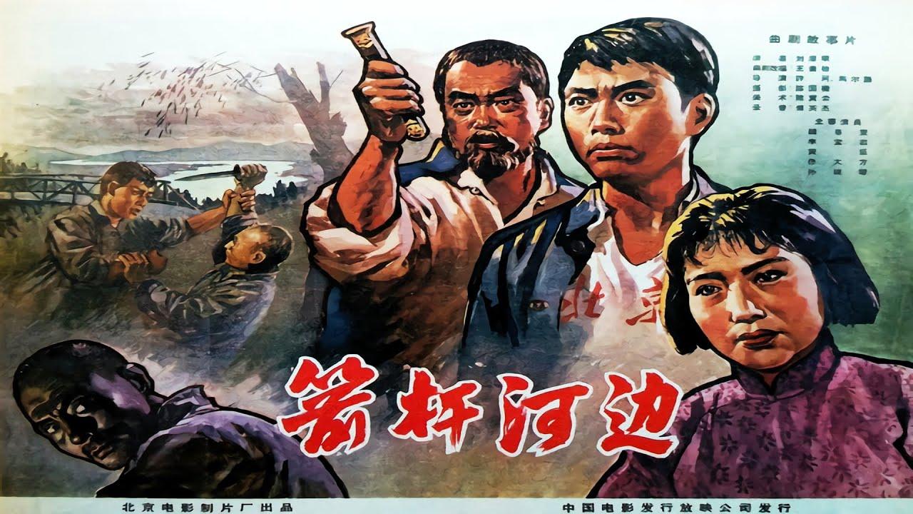 曲剧《箭杆河边》1964年 李宝岩 、魏喜奎、王凤朝等主演