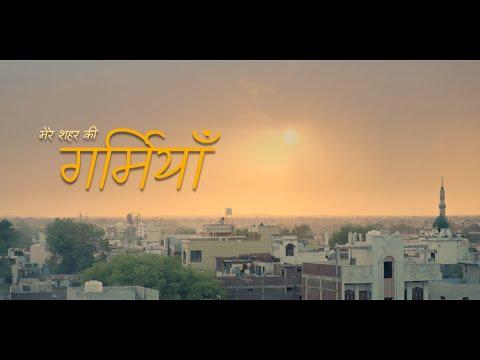 Mere Sheher Ki Garmiyan | Short Film of the Day