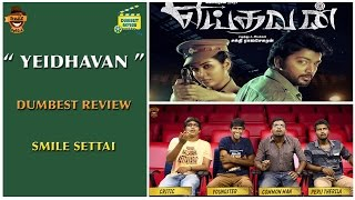 Yeidhavan Movie Review | Dumbest Review | Kalaiarasan, Satna Titus Smile Settai
