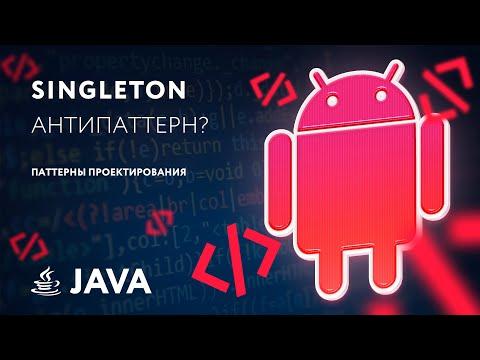 Singleton - антипаттерн? Паттерны проектирования [RU, Android] / Мобильный разработчик