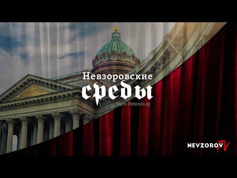 """Невзоровские среды на радио """"Эхо Москвы"""". 25.09.19. Полная версия с послесловием."""