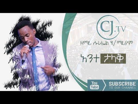 ሱራፌል ኃ/ማርያም-Live Worship-CJ TV thumbnail