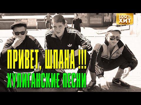 ПРИВЕТ, ШПАНА! - ХУЛИГАНСКИЕ ПЕСНИ - ДВОРОВЫЙ ШАНСОН