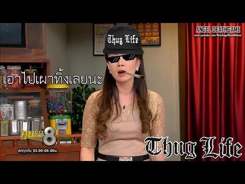 เผาเกม GTA ทิ้ง ตามคำสั่งของนักข่าวช่อง 8 #ล้อเลียน
