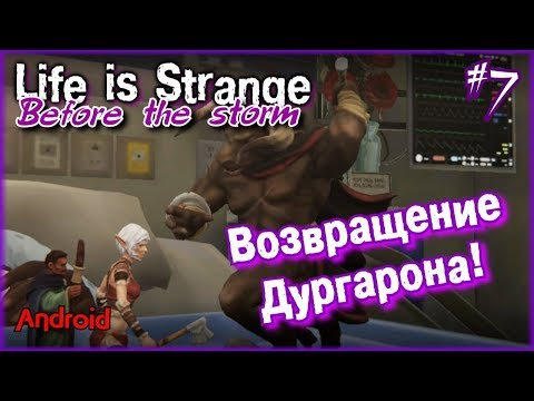 Прохождение Life is Strange: Before the storm #7 [Android] thumbnail