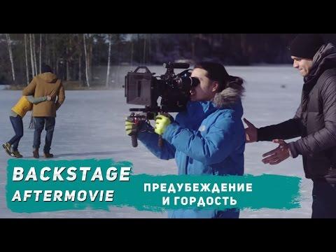 Backstage. Съемки клипа МАРСЕЛЬ Предубеждение и гордость