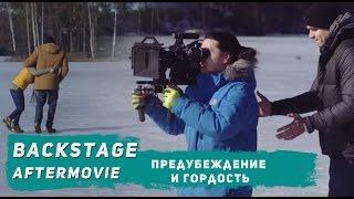 Backstage. Съемки клипа МАРСЕЛЬ