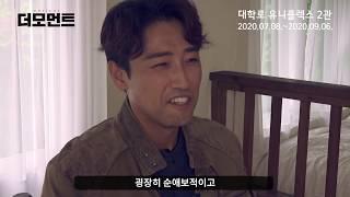 [더 모먼트] 뮤지컬 '더 모먼트' 성재 사내 미니 인…