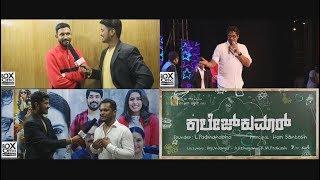 College Kumar   Lyrical Video   Vikky Varun, Samyuktha Hegde