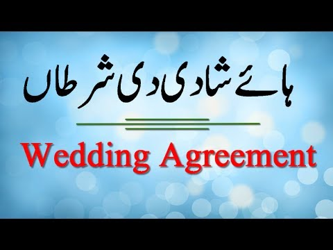 Funny urdu poetry about wife | Funny Punjabi Poetry | Shadi di Shartan |  Funny Poetry | Must Watch