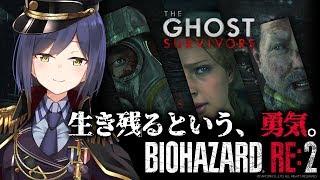 [LIVE] 【バイオRE:2】追加DLC/『if』のストーリーで3人を生かせ!💜【 #しずりん生放送 / Resident Evil RE